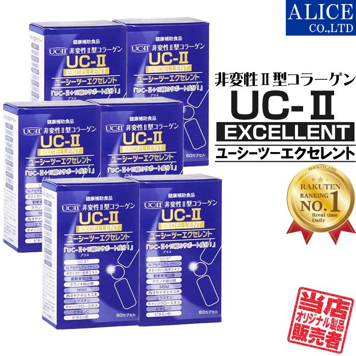 販売元直販 ランキング1位多数 UC-2 非変性2型コラーゲン 非変性活性2型コラーゲン UC-IIエクセレント 60粒 ×6箱 { UC-2 UC2 UC 2 II UC-2 MC-2EX 非変性活性II型コラーゲン 安値 } MC サプリ UC〓 2EX 送料無料 MC-II MC2EX MCー2 非変性II型コラーゲン SEAL限定商品 UC-〓 MC2