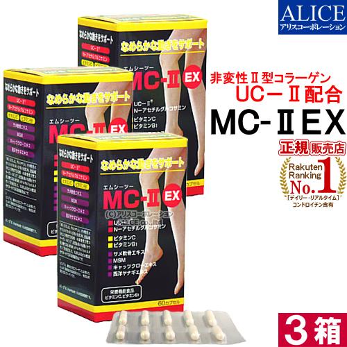 【正規販売店】非変性活性2型コラーゲン MC-II EX (60カプセル)×3箱 { MC-2 UC-2 MC2 UC2 UC・2 UC・II MCー2 MC-II MC-2EX MC2EX MC・2EX } 非変性活性II型コラーゲン 非変性2型コラーゲン 【送料無料】