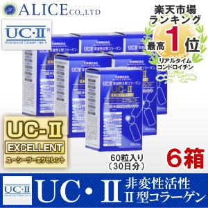 非怪异活动 2 型胶原蛋白 !UC 第二优秀的 (60 粒胶囊) 6 盒套 (UC 2、 UC2、 UC 和 UC II) 非怪异活动 II 型胶原和非退行性 2 型胶原蛋白 !MC 2EX 品位向上 !