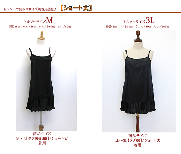 Large size ladies one piece ■ smooth hem プリーツペチ coat Camisole S-large size ladies ' petticoat dress S-maternity 2 l xxl ll 3 l 3 l size-free 11 no. 13 No. 15 No. 17 No. 4L[] ladies big size
