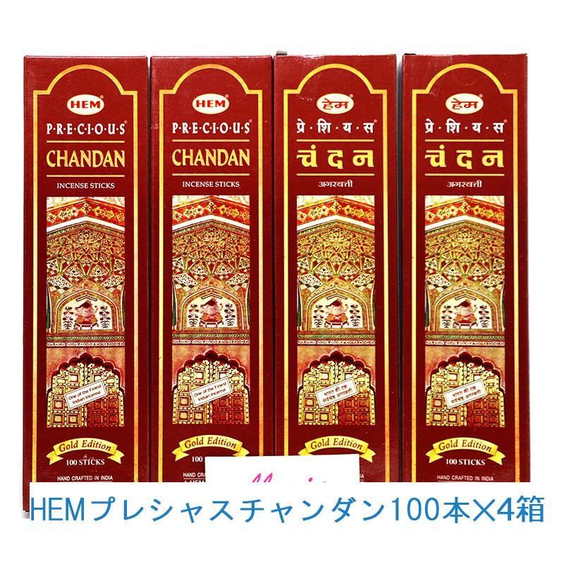 お気に入り メール便送料無料 人気ブレゼント HEMプレシャスチャンダン 100本入りエコノミー4箱セットまとめ買いでお買い得