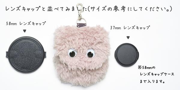 Lens cap case / モフモフ pink