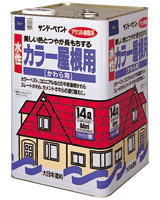 水性 カラー屋根用 14L×1缶≪13色から1色お選びください≫