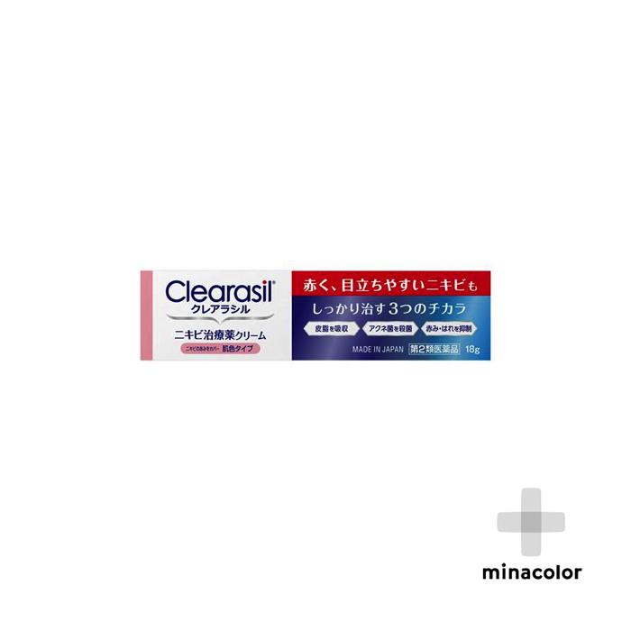 アクネ菌を殺菌してニキビを治す市販薬 肌色で目立ちにくい 第2類医薬品 爆安 オリジナル クレアラシル ニキビ治療薬クリーム肌色タイプ 18g 大人ニキビに