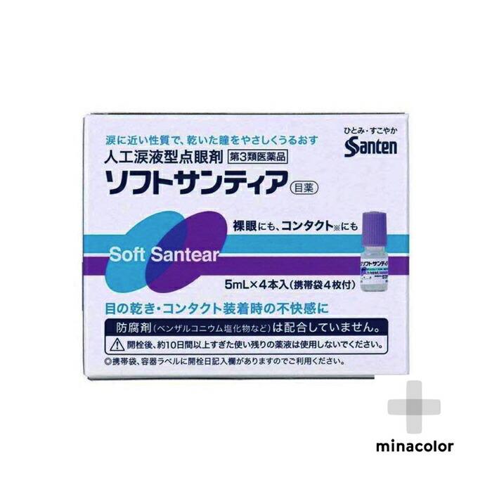 ソフトコンタクトを着けたままでも点眼OK 第3類医薬品 ソフトサンティア 5mL×4本 2個セット 超人気 専門店 捧呈 参天製薬 目薬 コンタクト