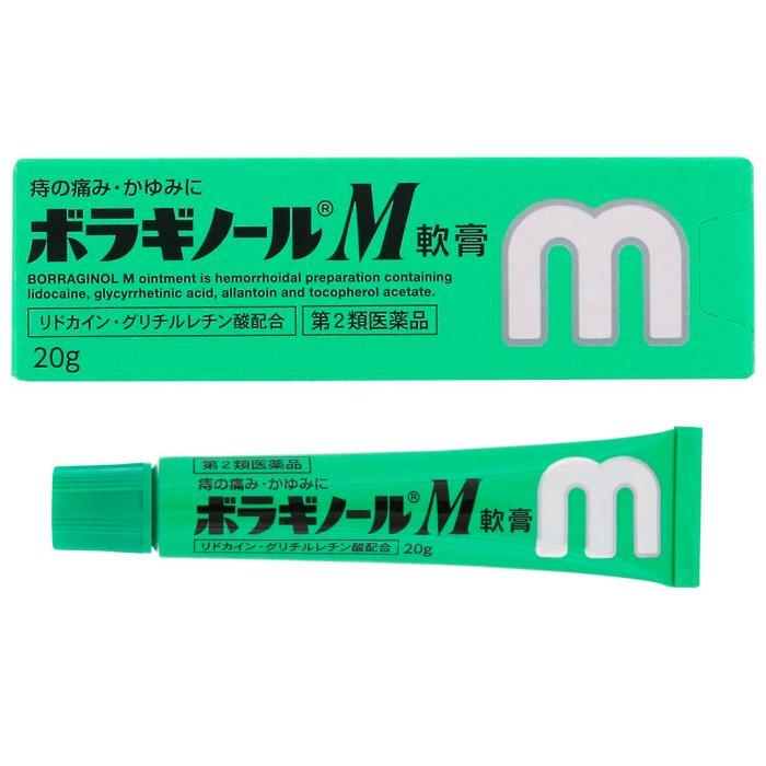 大特価!! ボラギノールM軟膏 20G 第2類医薬品 痔の薬 ☆最安値に挑戦