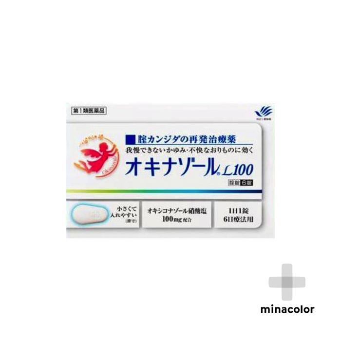 膣カンジダによく効く 医療用と同成分配合の膣カンジダ症治療薬 オキナゾールL100 6錠(第1類医薬品)