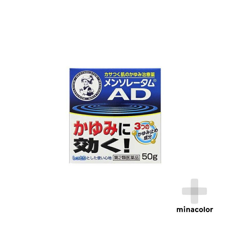 メンソレータムADクリームm 50g 第2類医薬品 限定Special Price 全店販売中 かゆみ止めの薬