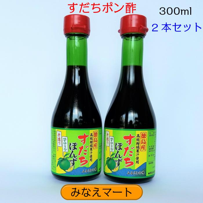 徳島特産のすだちを使用し 鰹と昆布のだしをきかせ本醸造醤油と蜂蜜で まろやかに仕上げた味付けポン酢です すだちポン酢 300mlX2本セット すだちぽんず 供え すだち果汁使用 味付ポン酢 最新 化学調味料無添加