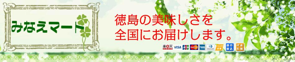 みなえマート:徳島の特産物を使用した商品を取り扱っています。
