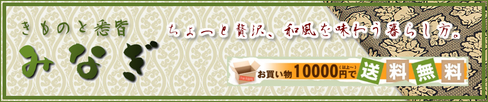 みなぎ:伝統工芸の風通織風呂敷をご案内。