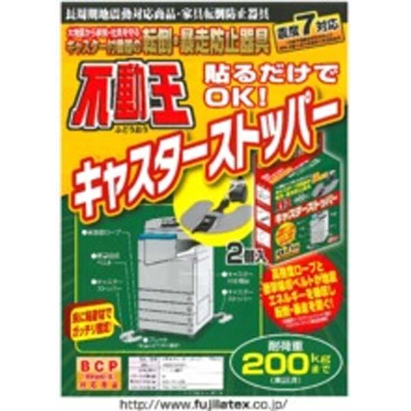不動王キャスターストッパー(2個1組) 【家具転倒防止用品】