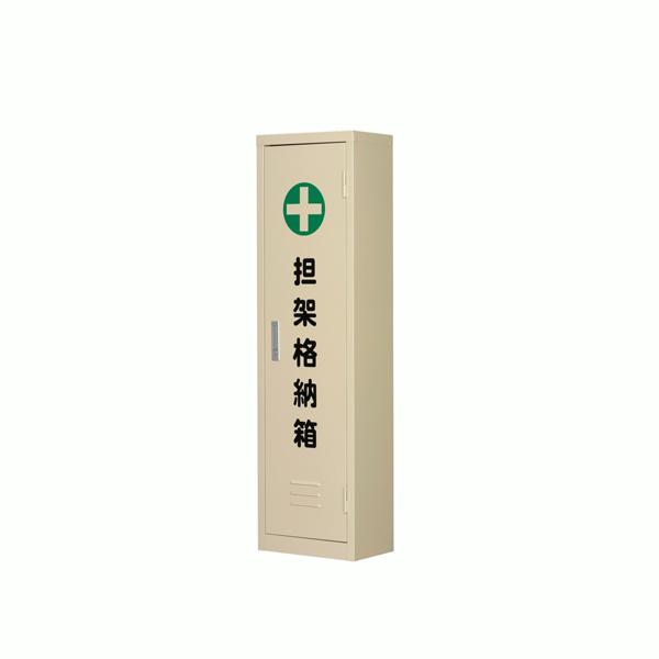 担架格納箱 四ツ折用 スチール製 【避難・搬送用具】