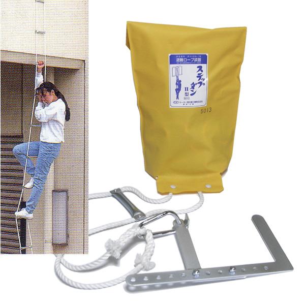 ステップダンII型 2階用 可変フック付 【避難はしご型ロープ/避難器具】