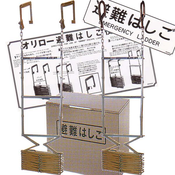 オリロー4型 ステンレスBOXセット 表示板付 金属製折りたたみ式避難はしご 全長約4m 【避難器具/避難はしご/梯子】