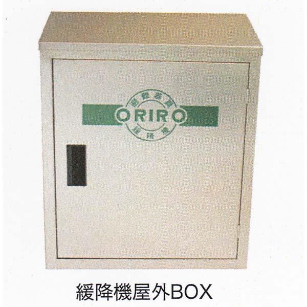 オリロー緩降機用 本機屋外BOX(スチール)【避難器具】