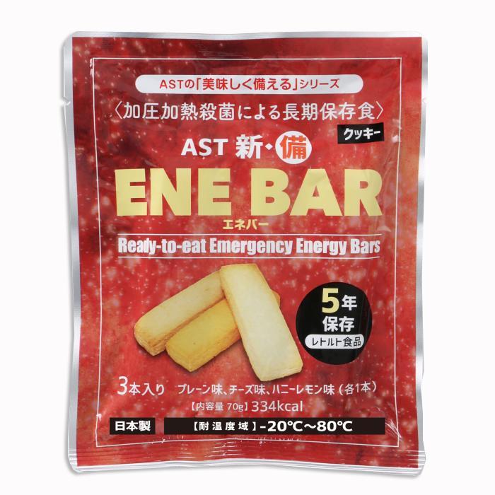 新・備 ENE BAR(エネバークッキー) (3本入×50ヶ)×2ケース【(非常食 保存食)/非常用食品】