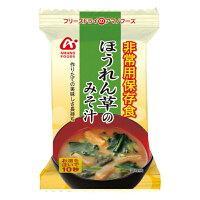 ほうれん草のみそ汁 7g(1食)×50袋【非常用食品】