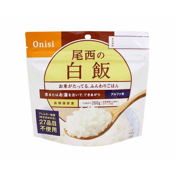 アルファー米 100g 白飯(1食)×50袋 【非常用食品】