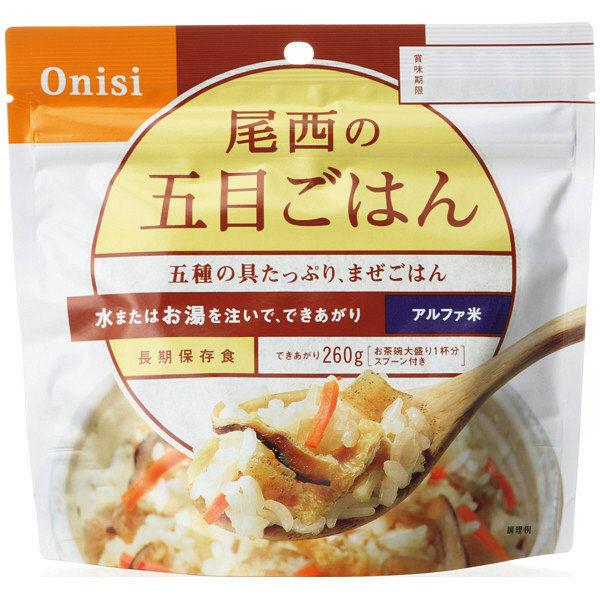 アルファー米 100g 五目ご飯(1食)×50袋 【非常用食品】