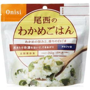 アルファー米 100g わかめご飯(1食)×50袋 【非常用食品】