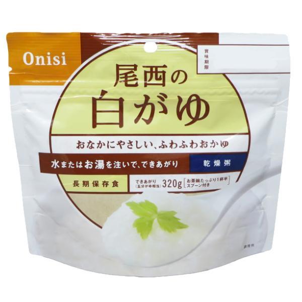 乾燥粥 42g 白がゆ(1食)×50袋 【非常用食品】