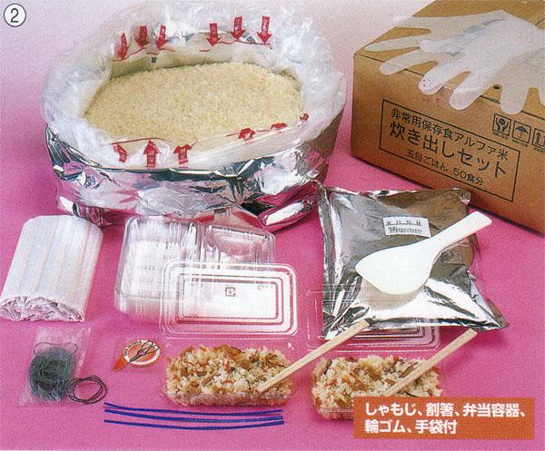アルファ米5kg赤飯 (50食分) 【非常用食品】