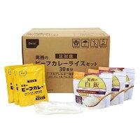 尾西のビーフカレーライスセット (30食)【非常用食品】