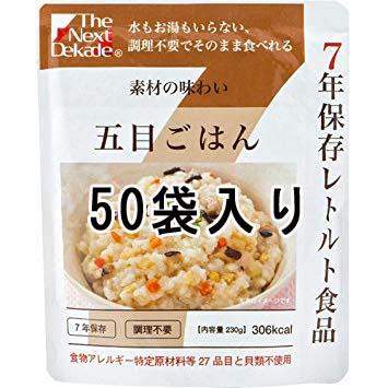 7年保存レトルト食品五目ご飯230g×50袋【非常用食品】