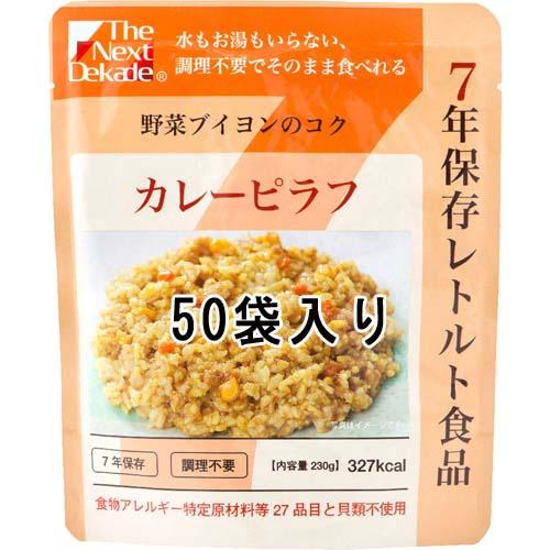 7年保存レトルト食品 カレーピラフ 230g×50袋【非常用食品】