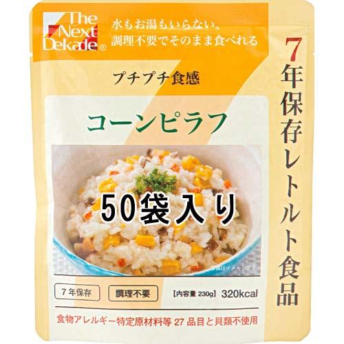 7年保存レトルト食品 コーンピラフ 230g×50袋【非常用食品】