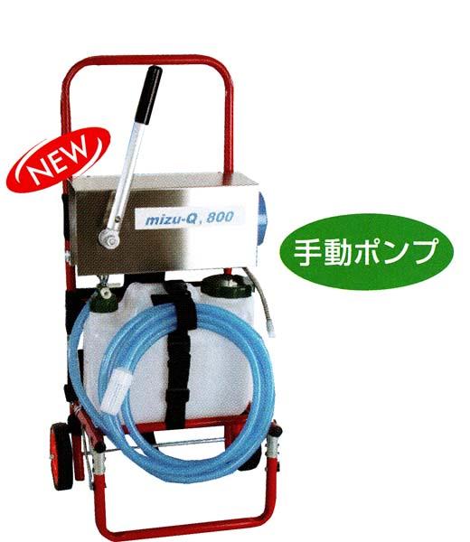 災害用浄水器 mizu-Q800 【避難生活用品】