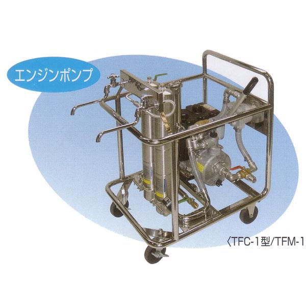 浄水器TFM-1型 【避難生活用品】