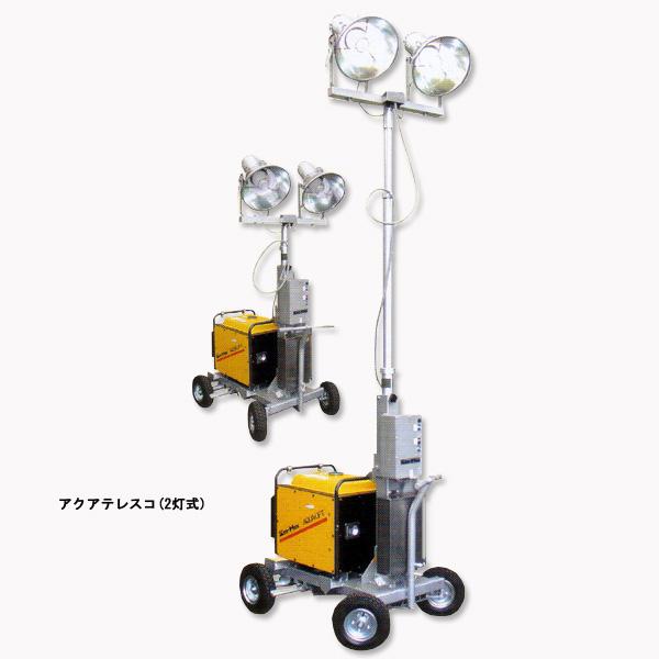 アクアテレスコ 2灯式 【避難生活用品】
