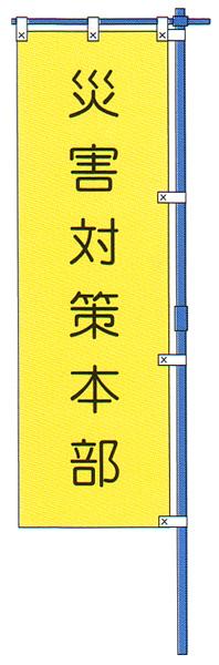 標旗 「災害対策本部」 布製、カラーポール付 【防災用品/標旗】