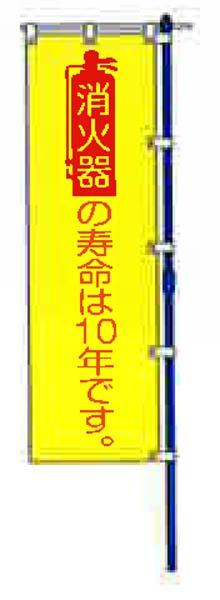 蛍光のぼり旗 「消火器の寿命は10年です。」 布製、カラーポール付