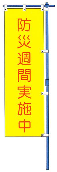 蛍光のぼり旗 「防災週間実施中」 布製、カラーポール付 【防災用品/標旗】