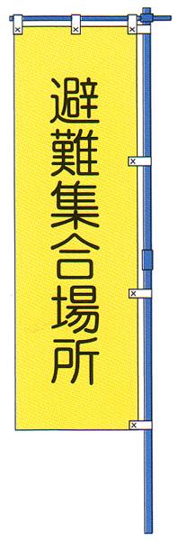 標旗 「避難集合場所」 布製、カラーポール付 【防災用品/標旗】
