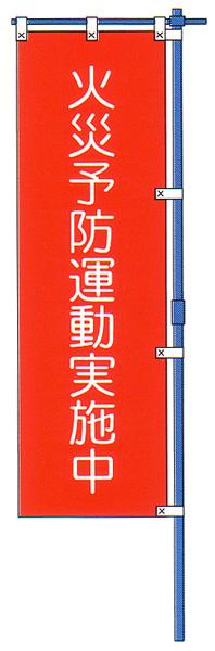 標旗 「火災予防運動実施中」 布製、カラーポール付 【防災用品/標旗】