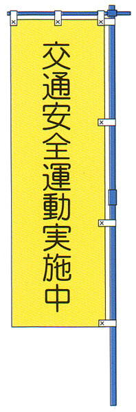 標旗 「交通安全運動実施中」 布製、カラーポール付 【防災用品/標旗】