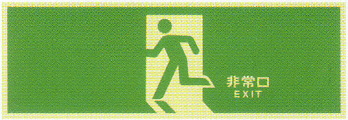高輝度蓄光避難口誘導標識 「非常口」 高輝度蓄光タイプ サイズ:120×360×2.8mm 【防災用品/誘導標識】