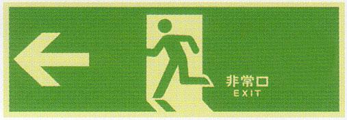 高輝度蓄光避難口誘導標識 「←非常口」 高輝度蓄光タイプ サイズ:120×360×2.8mm 【防災用品/誘導標識】