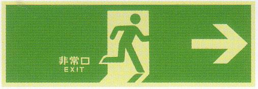 高輝度蓄光避難口誘導標識 「非常口→」 高輝度蓄光タイプ サイズ:120×360×2.8mm 【防災用品/誘導標識】
