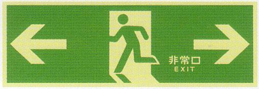 高輝度蓄光避難口誘導標識 「←非常口→」 高輝度蓄光タイプ サイズ:120×360×2.8mm 【防災用品/誘導標識】