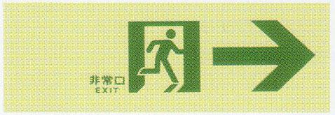 高輝度蓄光通路誘導標識 「非常口→」 高輝度蓄光タイプ サイズ:100×300×2.8mm 【防災用品/誘導標識】