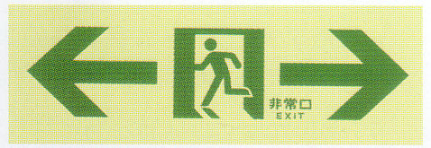高輝度蓄光通路誘導標識 「←非常口→」 高輝度蓄光タイプ サイズ:100×300×2.8mm 【防災用品/誘導標識】