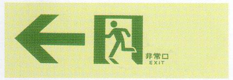 高輝度蓄光通路誘導標識 「←非常口」 高輝度蓄光タイプ サイズ:100×300×2.8mm 【防災用品/誘導標識】
