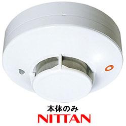 光電式スポット型感知器 2・3種 露出型 2KFH ヘッドのみ ニッタン製【自動火報報知設備】