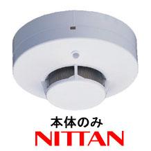 光電式スポット型感知器 2種 露出型 2KH3-P ヘッドのみ ニッタン製【自動火報報知設備】
