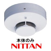光電式スポット型感知器 2種 露出型 ヘッドのみ ニッタン製【自動火報報知設備】